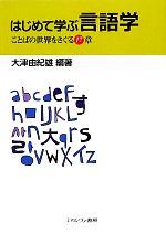 はじめて学ぶ言語学 ことばの世界をさぐる17章(単行本)