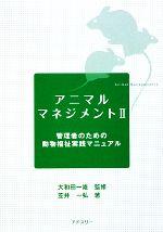アニマルマネジメント 管理者のための動物福祉実践マニュアル(Ⅱ)(単行本)