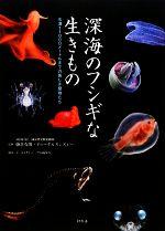 深海のフシギな生きもの 水深11000メートルまでの美しき魔物たち(単行本)