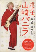 活弁士、山崎バニラ [史上初にして最後かもしれない]弾き語り芸のひみつ(DVD付)(単行本)