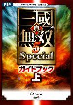 真・三國無双5 Special ガイドブック(上)(単行本)
