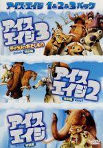 アイス・エイジ1&2&3パック(通常)(DVD)