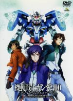機動戦士ガンダム00 スペシャルエディションⅡ エンド・オブ・ワールド(通常)(DVD)
