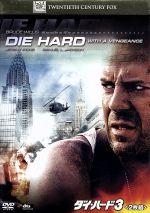 ダイ・ハード3(通常)(DVD)