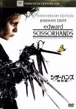 シザーハンズ 特別編(通常)(DVD)