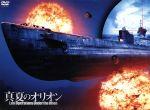真夏のオリオン(通常)(DVD)