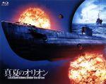 真夏のオリオン(Blu-ray Disc)(BLU-RAY DISC)(DVD)