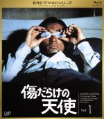 傷だらけの天使 Vol.1(Blu-ray Disc)(BLU-RAY DISC)(DVD)