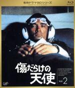 傷だらけの天使 Vol.2(Blu-ray Disc)(BLU-RAY DISC)(DVD)