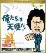 俺たちは天使だ! Vol.2(Blu-ray Disc)(BLU-RAY DISC)(DVD)