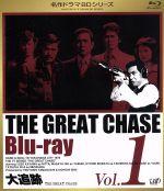 大追跡 Vol.1(Blu-ray Disc)(BLU-RAY DISC)(DVD)