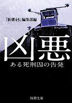 凶悪 ある死刑囚の告発(新潮文庫)(文庫)