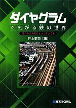 ダイヤグラムで広がる鉄の世界 運行を読み解く&スジを引く本(単行本)