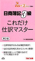 これだけ仕訳マスター 日商簿記3級(新書)