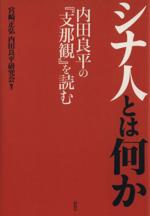 シナ人とは何か 内田良平の『支那観』を読む(単行本)