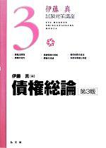 債権総論(伊藤真試験対策講座3)(単行本)