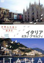 世界ふれあい街歩き イタリア/ミラノ・アマルフィー(通常)(DVD)