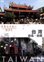 世界ふれあい街歩き 台湾/台北・台南(通常)(DVD)