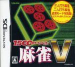 1500DS Spirits 麻雀V(ゲーム)