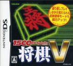 1500DS Spirits 将棋V(ゲーム)