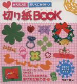かんたん!!楽しくてかわいい切り紙BOOK(児童書)