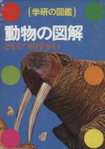 動物の図解(学研の図鑑)(児童書)