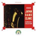 2009ジャパンバンドクリニック コンサートセレクション(通常)(CDA)