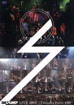 "DA PUMP LIVE 2009 ""Thunder Party #09""(通常)(DVD)"