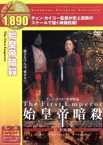 始皇帝暗殺(通常)(DVD)