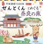 平城遷都1300年 記念CD「せんとくん」とめぐる奈良の旅(通常)(CDA)