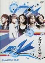 PLAYZONE2009 太陽からの手紙(通常)(DVD)