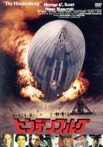 ヒンデンブルグ(通常)(DVD)