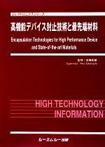 高機能デバイス封止技術と最先端材料(エレクトロニクスシリーズ)(単行本)