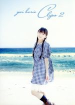 yui horie CLIPS 2(通常)(DVD)