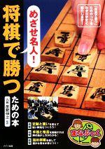 めざせ名人!将棋で勝つための本(まなぶっく)(児童書)