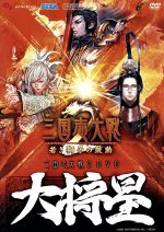三国志大戦2DVD大将星(DVD)