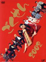 ごくせん 2002 DVD-BOX(通常)(DVD)