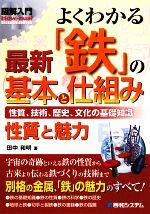 図解入門 よくわかる最新「鉄」の基本と仕組み 性質、技術、歴史、文化の基礎知識(How‐nual Visual Guide Book)(単行本)