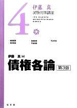 債権各論(伊藤真試験対策講座4)(単行本)