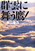 群雲に舞う鷹(単行本)