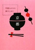 甲斐みのりの旅のしおり 京都(切り取りMAP付)(単行本)