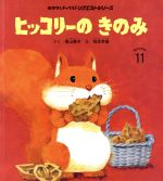 ヒッコリーのきのみ 第2版(おはなしチャイルドリクエストシリーズ)(児童書)