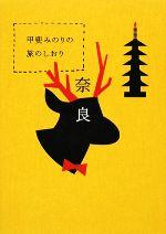 甲斐みのりの旅のしおり 奈良(地図付)(単行本)