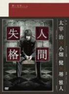 青い文学シリーズ 人間失格 第1巻(通常)(DVD)