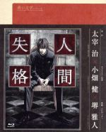 青い文学シリーズ 人間失格 第1巻(Blu-ray Disc)(BLU-RAY DISC)(DVD)