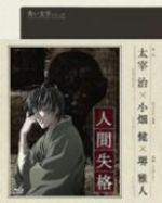 青い文学シリーズ 人間失格 第2巻(Blu-ray Disc)(BLU-RAY DISC)(DVD)
