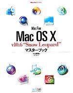 "Mac Fan Mac OS X v10.6""Snow Leopard""マスターブック(Mac Fan BOOKS)(単行本)"