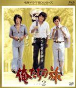 名作ドラマBDシリーズ 俺たちの旅 Vol.2(Blu-ray Disc)(BLU-RAY DISC)(DVD)