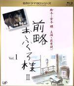 名作ドラマBDシリーズ 前略おふくろ様Ⅱ Vol.1(Blu-ray Disc)(BLU-RAY DISC)(DVD)