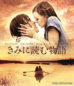 きみに読む物語(Blu-ray Disc)(BLU-RAY DISC)(DVD)